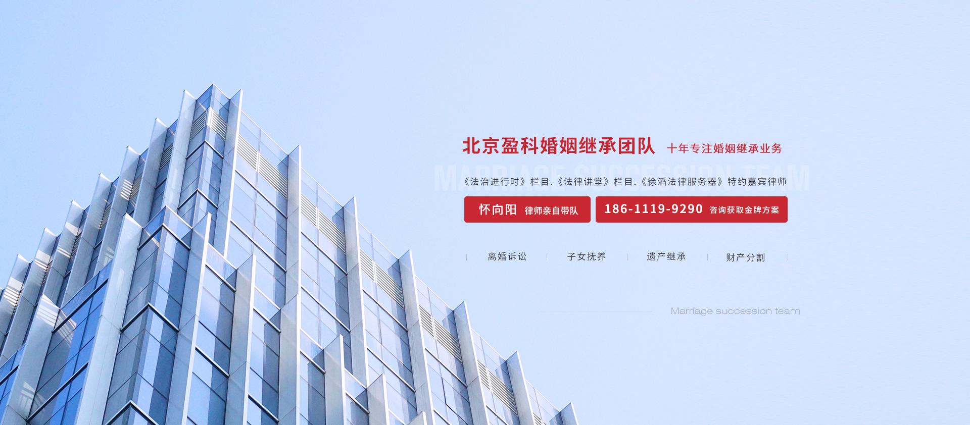 北京婚姻律师团队