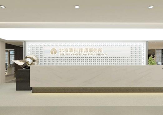 北京盈科律师事务所(全球总部)婚姻继承团队