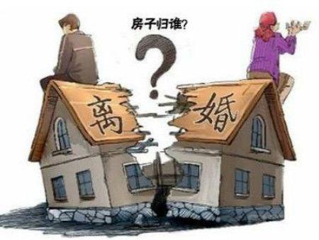 离婚房产分割问题简析