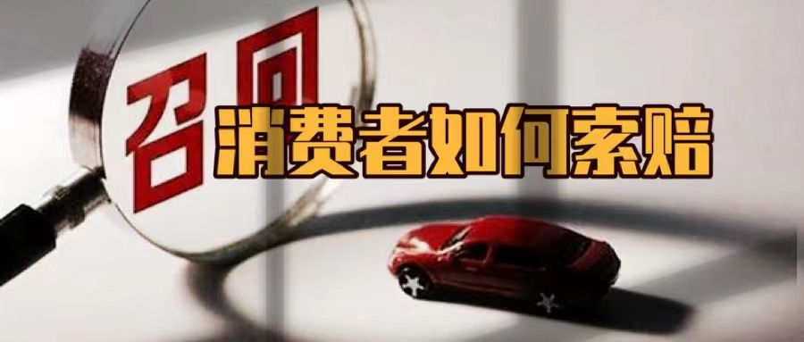 奔驰、宝马陆续召回11466辆汽车,消费者能获得哪些赔偿?